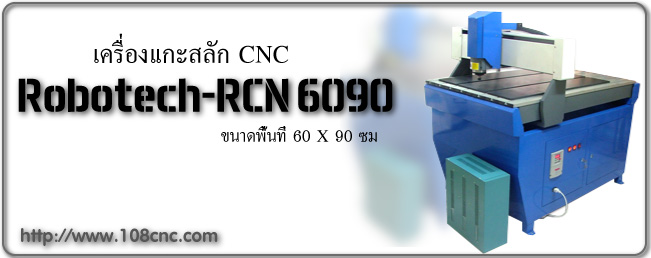 งานตัด ด้วยเครื่อง Mini CNC ,minicnc.thai ,สนใจเครื่อง mini CNC , มินิซีเอ็นซี (Mini CNC) ,เครื่อง mini cnc ,ขายเครื่องแกะสลัก Mini CNC ,ขายเครื่อง mini cnc มือสอง ,Mini CNC เครื่องตัด ,ชุด คิท mini CNC , minicnc กัดอลูมิเนียม ,อุปกรณ์สร้าง Mini cnc ,CNC ราคาถูก ,รูปภาพสำหรับ mini cnc ,เครื่องมือสองราคาถูก