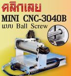mini cnc ราคาถูก, mini cnc, ซีเอ็นซี CNC Engraving, ขายเครื่องCNC router, เครื่องแกะสลักซีเอ็นซี, เครื่องแกะสลักcnc, cnc, mini cnc engraver, เครื่องกัด mini cnc, มินิ ซีเอ็นซี, mach3, cnc cutting, cnc mini cnc cnc, mini cnc thai, cnc router machine