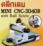mini cnc �ҤҶ١, mini cnc, ����繫� CNC Engraving, �������ͧCNC router, ����ͧ����ѡ����繫�, ����ͧ����ѡcnc, cnc, mini cnc engraver, ����ͧ�Ѵ mini cnc, �Թ� ����繫�, mach3, cnc cutting, cnc mini cnc cnc, mini cnc thai, cnc router machine