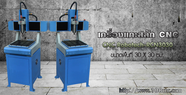 Thailand CNC, CNC wood router, cnc router มือ สอง, ขาย cnc router machine, cnc router machine ราคา, cnc engrave แกะ สลัก โลโก้, cnc router มือสอง, ขายเครื่องCNC router มือสอง, เครื่องCNC router ตัวใหญ่มือสอง, cnc router มือสอง, CNC ROUTER มือสอง, CNC Router for wood, CNC Router มือสอง ฉลุ ตัด แกะ เซาะ, CNC ราคาถูก