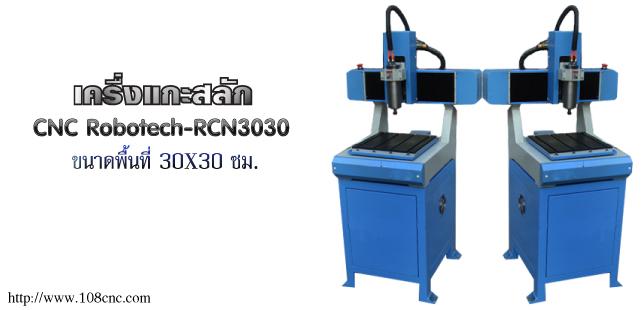 ขาย cnc engraving, CNCMaker, เครื่องเเกะสลัก มิลลิ่ง CNC, CNC ควบคุมด้วยคอมพิวเตอร์, ดอกกัด CNC Engraving, CNC Laser, MINI CNC Engraver กัดอะคริลิค, ผู้จำหน่าย CNC Router, CNC Engrave ,CNC Engraving, ขาย Laser Engraving CNC ราคาถูก
