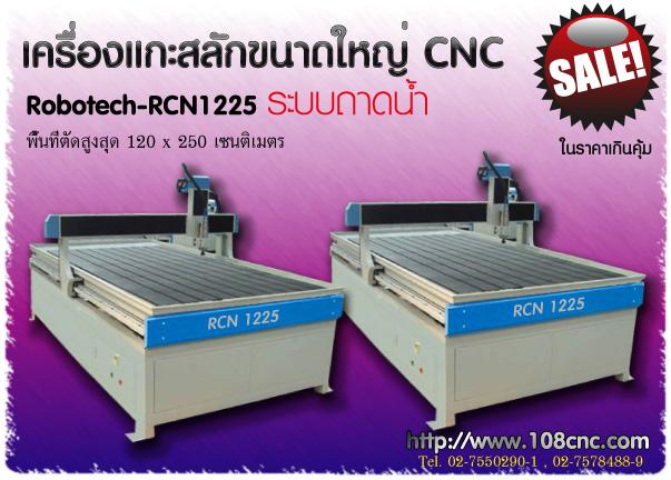artcam, artcam pro, mach3, cnc cutting, cnc cutting machine, mini cnc cutting, mini cnc cutting machine, pcb cnc, pcb cnc milling, เครื่องแกะสลักหินอ่อน, เครื่องแกะสลักหิน, เครื่องแกะสลักโลหะ, เครื่องแกะสลักทองเหลือง, เครื่องแกะสลัก wax, เครื่องแกะสลัก ขี้ผึ้ง, เครื่องแกะสลักจิวเวอรี่, เครื่องแกะสลักอัญมณี, เครื่องแกะสลักแหวน, เครื่องแกะสลักต่างหู, เครื่องแกะสลักเนมเพลท, เครื่องแกะเนมเพลท, เครื่องแกะป้ายชื่อ, เครื่องแกะสลักป้ายชื่อ, เครื่องแกะสลัก nameplate