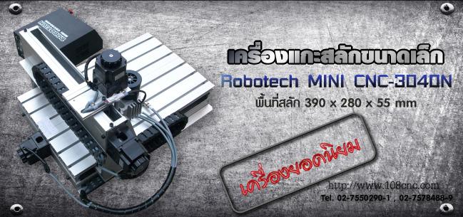 เครื่องcncขนาดเล็ก, เครื่องแกะสลัก, เครื่องแกะสลักซีเอ็นซี, เครื่องแกะสลักcnc, เครื่องซีเอ็นซ์, เครื่องcnc, เครื่องมินิซีเอ็นซี, เครื่องmini cnc, mini cnc, mini cnc engraver, mini cnc engraving, cnc,cnc engraver, cnc engraving, cnc engraver machine, cnc engraving machine, engraver machine, engraving machine, cncroom, เครื่องกลึงcnc, cnczone, robotech, robotech cnc, robotech cnc engraver, desktop mini cnc, desktop cnc, cnc rounter