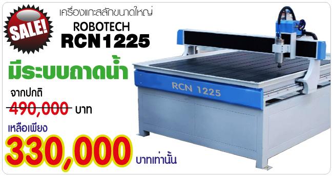 CNC Router for wood, CNC Router มือสอง ฉลุ ตัด แกะ เซาะ, CNC ราคาถูก?, ขายเครื่องCNC router, เครื่องCNC router ขนาดใหญ่, ขายจำหน่าย CNC router, จำหน่าย CNC router, ขายเครื่องcnc router, ขาย cnc engraving, CNCMaker, เครื่องเเกะสลัก มิลลิ่ง CNC, CNC ควบคุมด้วยคอมพิวเตอร์, ดอกกัด CNC Engraving, CNC Laser, MINI CNC Engraver กัดอะคริลิค, ผู้จำหน่าย CNC Router, CNC Engrave ,CNC Engraving, ขาย Laser Engraving CNC ราคาถูก