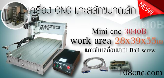 ����ͧ�Թԫ���繫�,����ͧcnc,����ͧcnc,����ͧ����ѡcnc,��˹�������ͧ����繫�,����ͧcnc,����ѡ����������ͧcnc,cnc engraving,cnc router,cnc milling,cnc machine,cnc cutting,����ͧ���֧cnc,�ҹ��֧cnc,