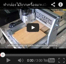 เครื่องเซาะร่อง, เครื่องเซาะร่องไม้, เครื่องเจาะไม้, เครื่องเจาะแผ่นพลาสติก, เครื่องเจาะแผ่นอคิลิก, เครื่องเจาะแผ่นอลูมิเนี่ยม, artcam, artcam pro, mach3, cnc cutting, cnc cutting machine, mini cnc cutting, mini cnc cutting machine, pcb cnc, pcb cnc milling, เครื่องแกะสลักหินอ่อน, เครื่องแกะสลักหิน