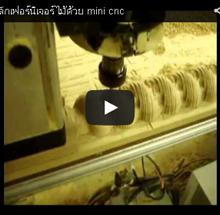 cnc cutting, cnc cutting machine, mini cnc cutting, mini cnc cutting machine, pcb cnc, pcb cnc milling, เครื่องแกะสลักหินอ่อน, เครื่องแกะสลักหิน, เครื่องแกะสลักโลหะ