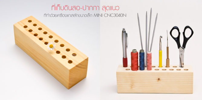artcam, artcam pro, mach3, cnc cutting, cnc cutting machine,เครื่อง แกะ สลัก mini cnc มือ สอง ,mini cnc low cost ,ขาย mini มือ สอง ,cnc mini ,cnc คือ ,cnc มือสอง ราคาถูก ,cnc มือสอง ราคา ,ขายเครื่อง mini CNC ,ขายเครื่องแกะสลัก mini CNC ราคาถูก ,ดอกแกะสลัก Mini CNC ราคาถูก ,ขาย mini cnc ,อุปกรณ์ mini cnc ,minicnc thai ,mini cnc ราคา ,MINI CNC เครื่องแกะสลักขนาดเล็ก ,ขายเครื่อง Mini CNC  , mini cnc, เครื่องcncขนาดเล็ก, เครื่องแกะ ,mini cnc cutting, mini cnc cutting machine, pcb cnc, pcb cnc milling