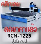 mini cnc ราคาถูก, เครื่องcncขนาดเล็ก, เครื่องแกะสลัก, เครื่องแกะสลักซีเอ็นซี, เครื่องแกะสลักcnc, เครื่องซีเอ็นซ์, เครื่องcnc, เครื่องมินิซีเอ็นซี
