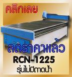 เครื่องmini cnc, mini cnc, mini cnc engraver, mini cnc engraving, cnc,cnc engraver, cnc engraving, cnc engraver machine, cnc engraving machine
