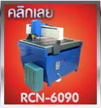 ขาย cnc milling, เครื่องกัด cnc, เครื่องกัด mini cnc,เครื่องกัด มิลลิ่ง,เครื่องกัด มิลลิ่งซีเอ็นซี,ซีเอ็นซี มิลลิ่ง,cnc คือ,cnc คืออะไร,ราคาเครื่องซีเอ็นซี,เครื่องแกะสลักป้ายชื่อ