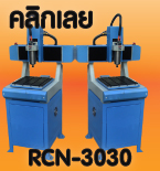 ����mini cnc machine, ��Ե����ͧ����繫�, ��Ե�Թԫ���繫�, ��Ե mini cnc, ��Ե����ͧ cnc, cnc mill, cnc milling, cnc mini, cnc milling machine, cnc milling ����ͧ
