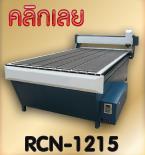 เครื่อง แกะ สลัก cnc router, robotech cnc, CNC Router cutting the Wood, CNC router made in Thailand, ขาย CNC Router Machine, เครื่องแกะสลักไม้, Thailand CNC, CNC wood router, cnc router มือ สอง, ขาย cnc router machine, cnc router machine ราคา, cnc engrave แกะ สลัก โลโก้
