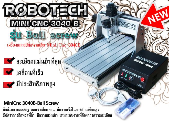 mini cnc ราคา, mini cnc kit, mini cnc ราคาถูก, ขาย มินิ ซีเอ็นซี, มินิ ซีเอ็นซี ราคาถูก, โปรแกรม mach3, mini cnc ราคาประหยัด,ขาย mini cnc, สร้าง mini cnc, ซื้อ mini cnc, mini cnc มือสอง , mini cnc   ของใหม่, mini cnc thai, mini cnc thailand , 108cnc.com, mach3, มินิ ซีเอ็นซี, มินิซีเอ็นซี, ซื้อ มินิ ซีเอ็นซี, ขาย มินิ ซีเอ็นซี, มินิ ซีเอ็นซี ราคาถูก, โปรแกรม mach3, เครื่องแกะสลัก, เครื่องแกะสลัก ด้วยคอมMini cnc, mini cnc,   mini cnc 3แกน, mini cnc ราคาถูก, mini cnc ราคาประหยัด,ขาย mini cnc, สร้าง mini cnc, ซื้อ mini cnc, mini cnc มือสอง , mini cnc ของใหม่, mini cnc thai, mini cnc thailand , 108cnc.com, mach3, มินิ ซีเอ็นซี,   มินิซีเอ็นซี, ซื้อ มินิ ซีเอ็นซี, ขาย มินิ ซีเอ็นซี, มินิ ซีเอ็นซี ราคาถูก, โปรแกรม mach3, เครื่องแกะสลัก, เครื่องแกะสลัก ด้วยคอม