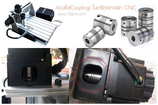 ดอกกัด CNC Engraving, CNC Laser, MINI CNC Engraver กัดอะคริลิค, ผู้จำหน่าย   CNC Router, CNC Engrave ,CNC Engraving, ขาย Laser Engraving CNC ราคาถูก, Hobby cnc, เครื่องแกะสลักไม้, เครื่องแกะสลักพลาสติก, เครื่องแกะสลักแผ่นพลาสติก, เครื่องแกะสลักไฟฟ้า, เครื่องแกะสลักด้วยคอมพิวเตอร์,   เครื่องแกะสลักคอมพิวเตอร์, เครื่องแกะสลักงาช้าง, เครื่องแกะสลักพระ, เครื่องแกะสลักพระเครื่อง, เครื่องแกะสลักพระพุทธรูป, เครื่องแกะสลักวัตถุมงคล, ขายเครื่องแกะสลัก, ขายเครื่องแกะสลัก cnc, เครื่องตัดไม้, เครื่องตัดแผ่นพลาสติก, เครื่องตัด  แผ่นอะคริลิค, เครื่องตัดอลูมิเนียม, เครื่องตัดไม้, เครื่องกัดแผ่นพลาสติก, เครื่องตัดแผ่นอะคริลิก, เครื่องตัดอลูมิเนียม, เครื่องกัดไม้, เครื่องกัดแผ่นพลาสติก, เครื่องกัดแผ่นอคิลิค, เครื่องกัดแผงวงจร, เครื่องกัดแผ่น PCB, เครื่องแกะสลักแม่พิมพ์,   เครื่องแกะสลักประตู, เครื่องแกะสลักหน้าต่าง, เครื่องแกะสลักบานประตู, เครื่องแกะสลักงานเฟอร์นิเจอร์, เครื่องเซาะร่อง, เครื่องเซาะร่องไม้, เครื่องเจาะไม้, เครื่องเจาะแผ่นพลาสติก, เครื่องเจาะแผ่นอคิลิก, เครื่องเจาะแผ่นอลูมิเนี่ยม, artcam,   artcam pro, mach3, cnc cutting, cnc cutting machine, mini cnc cutting, mini cnc cutting machine