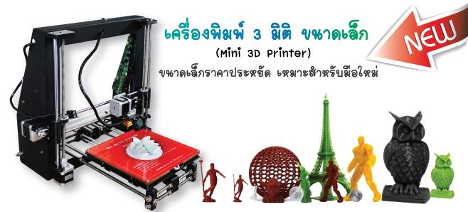 เครื่องพิมพ์ 3d, หุ่นจำลอง, เครื่องทำโมเดล, เครื่องพิมพ์ 3 มิติ, เครื่องพิมพ์ 3 มิติ ราคา, ขาย เครื่องพิมพ์ 3 มิติ, เครื่อง print 3d, เครื่องปรินท์ 3d, เครื่อง 3d printer
