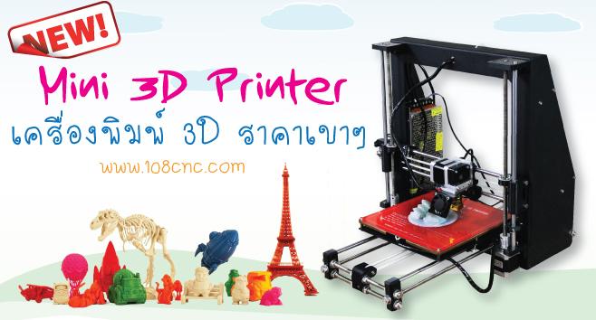 ขาย เครื่องพิมพ์ 3 มิติ, 3d printer ราคา, printer 3 มิติ, 3d printer, เครื่องพิมพ์สามมิติ ราคา, พิมพ์ 3 มิติ, เครื่องทําโมเดล 3 มิติ, , ขายเครื่องปริ้น 3 มิติ, printer 3d ราคา, เครื่องปริ๊น 3d, เครื่องปรินท์ 3d, เครื่องปริ้น 3d, เครื่อง 3d printing, เครื่องปริ้น 3 มิติ ราคา