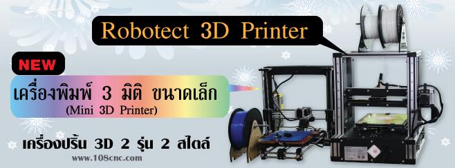 ขาย เครื่องพิมพ์ 3 มิติ, 3d printer ราคา, printer 3 มิติ, 3d printer, เครื่องพิมพ์สามมิติ ราคา, พิมพ์ 3 มิติ, เครื่องทําโมเดล 3 มิติ, , ขายเครื่องปริ้น 3 มิติ, printer 3d ราคา, เครื่องปริ๊น 3d, เครื่องปรินท์ 3d, เครื่องปริ้น 3d, เครื่อง 3d printing, เครื่องปริ้น 3 มิติ ราคา, 3d printer คืออะไร, 3d printer printer, z 3d printer, make 3d printer, 3d printer parts, เครื่อง 3d, เครื่องปริ๊น 3d, เครื่อง 3d printing, เครื่อง 3d printer