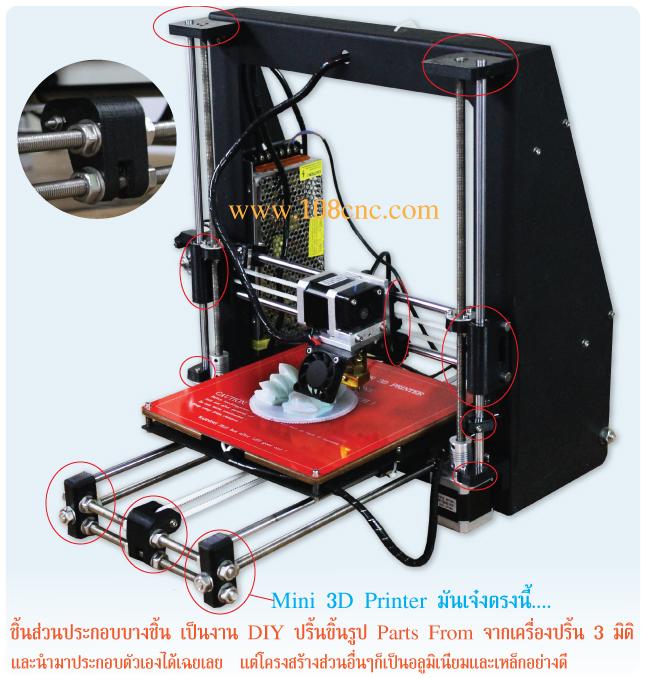 เครื่อง 3d, ขายเครื่อง 3d printer, print 3d, printing 3d, 3d printing คือ, 3d model printing, 3d print, 3d print shop, 3d printing bangkok, 3d printing ไทย, 3d printer print, how to 3d printing, 3d printe, ราคาเครื่องปริ้น 3d, เครื่องปริ้น 3 มิติ ราคา, เครื่องปริ้นสามมิติ ราคา, ราคาเครื่องปริ้น 3d ,ขาย เครื่องพิมพ์ 3 มิติ, 3d printer ราคา, printer 3 มิติ, 3d printer, เครื่องพิมพ์สามมิติ ราคา, พิมพ์ 3 มิติ, เครื่องทําโมเดล 3 มิติ, , ขายเครื่องปริ้น 3 มิติ, printer 3d ราคา, เครื่องปริ๊น 3d, เครื่องปรินท์ 3d, เครื่องปริ้น 3d, เครื่อง 3d printing, เครื่องปริ้น 3 มิติ ราคา, 3d printer คืออะไร, 3d printer printer, z 3d printer, make 3d printer, 3d printer parts, เครื่อง 3d, เครื่องปริ๊น 3d, เครื่อง 3d printing, เครื่อง 3d printer