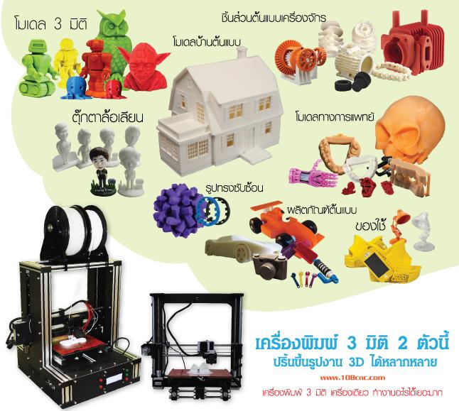 เครื่อง 3d, ขายเครื่อง 3d printer, print 3d, printing 3d, 3d printing คือ, 3d model printing, 3d print, 3d print shop, 3d printing bangkok, 3d printing ไทย, 3d printer print, how to 3d printing, 3d printe, ราคาเครื่องปริ้น 3d, เครื่องปริ้น 3 มิติ ราคา, เครื่องปริ้นสามมิติ ราคา, ราคาเครื่องปริ้น 3d ,ขาย เครื่องพิมพ์ 3 มิติ, 3d printer ราคา, printer 3 มิติ, 3d printer, เครื่องพิมพ์สามมิติ ราคา, พิมพ์ 3 มิติ, เครื่องทําโมเดล 3 มิติ, , ขายเครื่องปริ้น 3 มิติ, printer 3d ราคา, เครื่องปริ๊น 3d, เครื่องปรินท์ 3d, เครื่องปริ้น 3d, เครื่อง 3d printing, เครื่องปริ้น 3 มิติ ราคา, 3d printer, print 3d, printing 3d, 3d printing คือ, 3d model printing, 3d print, 3d print shop, 3d printing bangkok, 3d printing ไทย, 3d printer print, how to 3d printing, 3d printe, ราคาเครื่องปริ้น 3d, เครื่องปริ้น 3 มิติ ราคา, เครื่องปริ้นสามมิติ ราคา, ราคาเครื่องปริ้น 3d, เครื่องปริ้น 3d ราคา