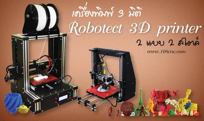 เครื่อง 3d, เครื่องปริ๊น 3d, เครื่อง 3d printing, เครื่อง 3d printer, เครื่องปรินท์ 3d, เครื่องปริ้น 3d, เครื่องพิมพ์ 3d, เครื่องพิมพ์ 3 มิติ ราคา, เครื่องพิมพ์ 3 มิติ, เครื่องปริ้น 3d pantip, เครื่อง 3d, ขายเครื่อง 3d printer