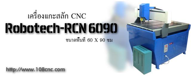 จำหน่าย ครื่องแกะสลัก Mini CNC เครื่องแกะบล๊อค 3 มิติ ,mini cnc, ขาย mini cnc, สร้าง mini cnc , เครื่องแกะสลัก ตัด แกะ เซาะร่อง Mini CNC , เครื่องตัด และ แกะสลัก, เครื่องแกะสลัก, Mini CNC, แกะสลัก ,สลักโลโก้แม่พิมพ์ด้วยเครื่อง Mini CNC ,จำหน่าย เครื่อง มินิซีเอ็นซีราคาถูก ใหม่-เก่า