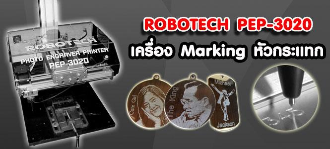 เครื่อง Marking,เครื่องทำสัญลักษณ์,เครื่องMarkinglogo,เครื่องMarkingตัวเลข,เครื่องMarkingตัวหนังสือ,เครื่องMarkingแบบอัตโนมัติ,เครื่องMarking machine,เครื่องมาร์คตัวอักษร,เครื่องมาร์คตัวเลข,เครื่องมาร์คโลโก้,เครื่องแกะสลัก
