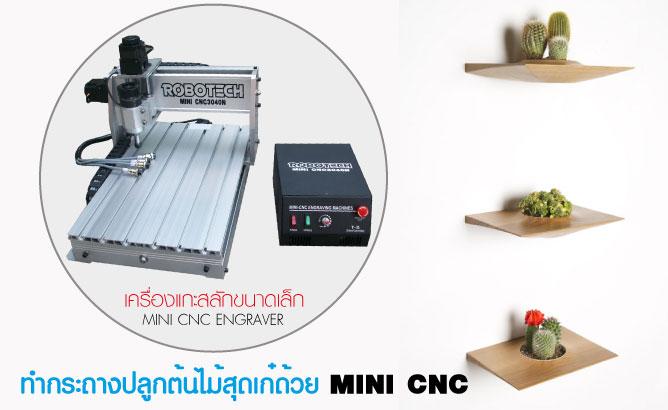 เครื่อง แกะ สลัก mini cnc มือ สอง ,mini cnc low cost ,ขาย mini มือ สอง ,cnc mini ,cnc คือ ,cnc มือสอง ราคาถูก ,cnc มือสอง ราคา ,ขายเครื่อง mini CNC ,ขายเครื่องแกะสลัก mini CNC ราคาถูก ,ดอกแกะสลัก Mini CNC ราคาถูก ,ขาย mini cnc ,อุปกรณ์ mini cnc ,minicnc thai ,mini cnc ราคา ,MINI CNC เครื่องแกะสลักขนาดเล็ก ,ขายเครื่อง Mini CNC