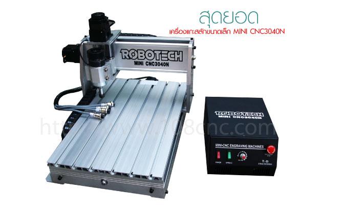 mini cnc, เครื่องcncขนาดเล็ก, เครื่องแกะ ,ตัดชิ้นส่วน minicnc ด้วย minicnc ,Mini CNC เครื่องแกะบล๊อค 3 มิติ ,จำหน่ายเครื่อง Mini CNC ,Mini CNC จำหน่าย mini cnc แกะสลัก งานไม้ ,เครื่องตัด และ แกะสลัก, เครื่องแกะสลัก, Mini CNC ,เครื่องแกะสลัก ตัด แกะ เซาะร่อง Mini CNC ,มินิซีเอ็นซี คืออะไร (MINI CNC) ,  มินิซีเอ็นซี MINI CNC ,Small CNC Engraving Machine ,ขาย เครื่องแกะสลัก 3 มิติ หรือ Mini CNC
