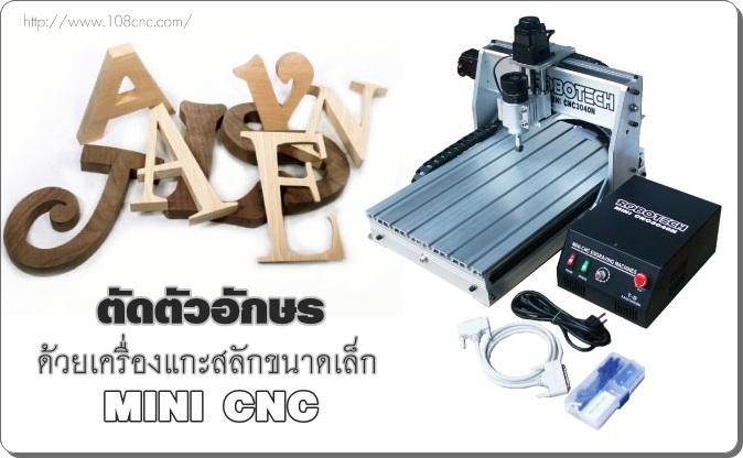 ขาย mini มือ สอง ,cnc mini ,cnc คือ ,cnc มือสอง ราคาถูก ,cnc มือสอง ราคา ,ขายเครื่อง mini CNC ,ขายเครื่องแกะสลัก mini CNC ราคาถูก