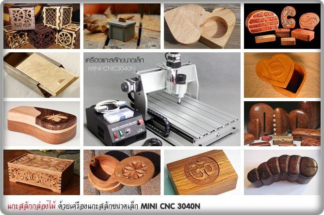 MINI CNC ฉลุลายไม้ อะคริลิค ,MINI CNC ตัดพลาสติค ด้วยเครื่อง Mini CNC ,ดอกแกะสลัก MINI CNC ,New Mini CNC ,MINI CNC รางกระดูกงู , Coupling MINI CNC ,Mini CNC เครื่องแกะสลักทำแม่พิมพ์ ทำป้ายชื่อ ,จำหน่ายเครื่องแกะสลัก Mini CNC , Mini CNC เครื่องตัด และแกะสลัก 2มิติ,3มิติ ,ใช้เครื่อง MiNi CNC , เครื่อง mini CNC ทำงานอัตโนมัติด้วยคอมพิวเตอร์ ,มินิซีเอ็นซี(mini CNC) 3 แกน