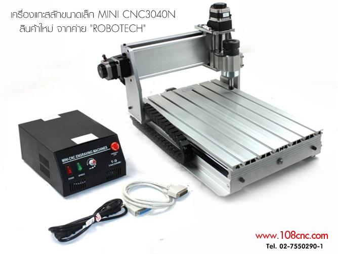 ขายเครื่องแกะสลัก Mini CNC มือสอง ,ซื้อขายของ มือหนึ่ง มือสอง Mini CNC , มินิซีเอ็นซี คืออะไร (MINI CNC) ,ดอกแกะสลัก controller รางกระดูกงู Coupling MINI CNC ,เครื่องแกะสลัก 3 มิติ / Mini CNC , ต้องการขายเครื่อง Mini CNC ราคาถูก