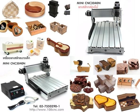เครื่อง แกะ สลัก mini cnc มือ สอง ,mini cnc low cost ,ขาย mini มือ สอง ,cnc mini ,cnc คือ ,cnc มือสอง ราคาถูก ,cnc มือสอง ราคา ,ขายเครื่อง mini CNC ,ขายเครื่องแกะสลัก mini CNC ราคาถูก ,ดอกแกะสลัก Mini CNC ราคาถูก ,ขาย mini cnc ,อุปกรณ์ mini cnc ,minicnc thai ,mini cnc ราคา ,MINI CNC เครื่องแกะสลักขนาดเล็ก ,ขายเครื่อง Mini CNC  , mini cnc, เครื่องcncขนาดเล็ก, เครื่องแกะ ,ตัดชิ้นส่วน minicnc ด้วย minicnc ,Mini CNC เครื่องแกะบล๊อค 3 มิติ ,จำหน่ายเครื่อง Mini CNC ,Mini CNC จำหน่าย mini cnc แกะสลัก งานไม้ ,เครื่องตัด และ แกะสลัก, เครื่องแกะสลัก, Mini CNC ,เครื่องแกะสลัก ตัด แกะ เซาะร่อง Mini CNC ,มินิซีเอ็นซี คืออะไร (MINI CNC) ,  มินิซีเอ็นซี MINI CNC ,Small CNC Engraving Machine ,ขาย เครื่องแกะสลัก 3 มิติ หรือ Mini CNC ,จำหน่ายเครื่องมินิซีเอ็นซี(mini cnc) ,แบบสร้าง mini cnc ,ขาย เครื่อง mini cnc เครื่องแกะสลัก , mini cnc, ขาย mini cnc, สร้าง mini cnc, cnc mini cnc cnc , minicnc กัดอลูมิเนียม ,ขายเครื่อง mini CNC มือสอง ,ขายสินค้า Mini CNC ,Cutting, Mini CNC, CNC ,ติดตั้งเครื่อง MiNi CNC , MINI CNC ขายMINI CNC ซื้อMINI CNC เช่าMINI CNC ,ขาย : Mini cnc สภาพดีมาก ,อุปกรณ์ สร้างminicnc , Mini CNC ตู้ควบคุม ,เครื่องกัดขนาดเล็ก,เครื่องกัดขนาดเล็ก,mini milling,mini cnc ,เครื่อง Mini CNC สำหรับกัดงาน 2 มิติ 3 มิติ ,Mini CNC ตัดงานโลโก้ ,Mini CNC ตัดตัวหนังสือ , ขาย cnc machine , mini cnc ขนาดเล็ก ราคาถูก ,แกะสลักแม่พิมพ์ โลโก้ด้วยเครื่องแกะ Mini CNC ,ประยุกต์ใช้ mini cnc ,จำหน่าย Mini CNC ,computer Mini CNC ,MINI CNC ฉลุลายไม้ อะคริลิค ,MINI CNC ตัดพลาสติค ด้วยเครื่อง Mini CNC ,ดอกแกะสลัก MINI CNC ,New Mini CNC ,MINI CNC รางกระดูกงู , Coupling MINI CNC ,Mini CNC เครื่องแกะสลักทำแม่พิมพ์ ทำป้ายชื่อ ,จำหน่ายเครื่องแกะสลัก Mini CNC , Mini CNC เครื่องตัด และแกะสลัก 2มิติ,3มิติ ,ใช้เครื่อง MiNi CNC , เครื่อง mini CNC ทำงานอัตโนมัติด้วยคอมพิวเตอร์ ,มินิซีเอ็นซี(mini CNC) 3 แกน ,โรโบเทค มินิซีเอ็นซี MINI CNC ,เครื่อง MINI CNC แบบ 4 แกน ,เครื่องมินิซีเอ็นซี ,จำหน่าย มินิ ซีเอ็นซี ซีเอ็นซีขนาดเล็ก MINI CNC ราคาถูก ,เครื่องกลึง มินิ ซีเอ็นซี , จำหน่าย มินิ ซีเอ็นซี ซีเอ็นซีขนาดเล็ก MIN