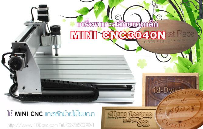 เครื่อง แกะ สลัก mini cnc มือ สอง ,mini cnc low cost ,ขาย mini มือ สอง ,cnc mini ,cnc คือ ,cnc มือสอง ราคาถูก ,cnc มือสอง ราคา ,ขายเครื่อง mini CNC ,ขายเครื่องแกะสลัก mini CNC ราคาถูก ,ดอกแกะสลัก Mini CNC ราคาถูก ,ขาย mini cnc ,อุปกรณ์ mini cnc ,minicnc thai ,mini cnc ราคา ,MINI CNC เครื่องแกะสลักขนาดเล็ก ,ขายเครื่อง Mini CNC  , mini cnc, ตัดชิ้นส่วน minicnc ด้วย minicnc