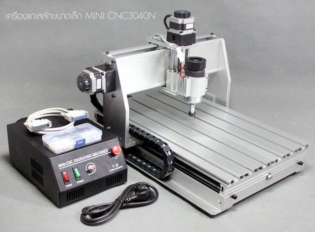 าย เครื่องแกะสลัก 3 มิติ หรือ Mini CNC ,จำหน่ายเครื่องมินิซีเอ็นซี(mini cnc) ,แบบสร้าง mini cnc ,ขาย เครื่อง mini cnc เครื่องแกะสลัก , mini cnc, ขาย mini cnc, สร้าง mini cnc, cnc mini cnc cnc , minicnc กัดอลูมิเนียม ,ขายเครื่อง mini CNC มือสอง , Mini CNC, CNC