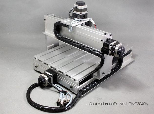 มินิซีเอ็นซี คืออะไร (MINI CNC) ,ดอกแกะสลัก controller รางกระดูกงู Coupling MINI CNC ,เครื่องแกะสลัก 3 มิติ / Mini CNC , ต้องการขายเครื่อง Mini CNC ราคาถูก ,ตัดชิ้นส่วน minicnc ด้วย minicnc ,ชุดไฟ ของ mini CNC ,Mini CNC กัดแว็ก ,MINI CNC เครื่องแกะ สลัก ตัด แกะตัวหนังสือ ,ขายสินค้า Mini CNC  , ขาย : Mini cnc