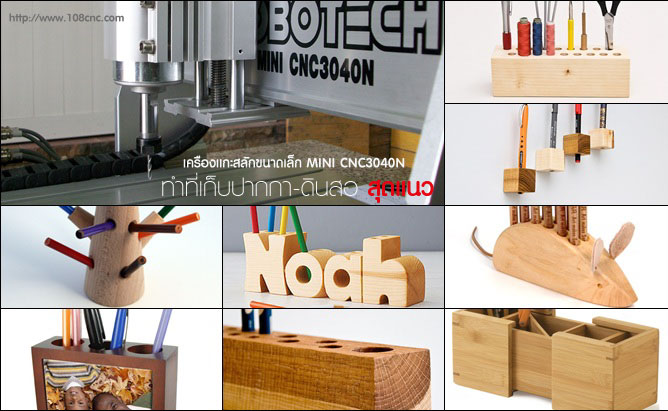 เครื่อง แกะ สลัก mini cnc มือ สอง ,mini cnc low cost ,ขาย mini มือ สอง ,cnc mini ,cnc คือ ,cnc มือสอง ราคาถูก เครื่องmini cnc, mini cnc, mini cnc engraver, mini cnc engraving, cnc,cnc engraver, cnc engraving, cnc engraver machine, cnc engraving machine, engraver machine, engraving machine, cncroom, เครื่องกลึงcnc, cnczone, robotech, robotech cnc, robotech cnc engraver