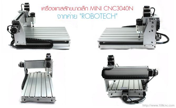 เครื่อง แกะ สลัก mini cnc มือ สอง ,mini cnc low cost ,ขาย mini มือ สอง ,cnc mini ,cnc คือ ,cnc มือสอง ราคาถูก ,อุปกรณ์มินิซีเอ็นซี, mini cnc มือสอง, mini cnc thai, mini cnc ราคา, รับประกอบ minicnc, mini cnc ราคา, สร้าง mini cnc, ผลิตmini cnc, mini cnc ราคาถูก