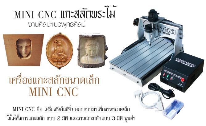 จำหน่าย ,MiniCNCThailand minicnc cnc ,MINI CNC ,ขาย mini CNC มือสอง ,ขายเครื่อง mini cnc ,เครื่องแกะสลัก, Mini CNC ,มินิซีเอ็นซี(mini CNC) 3 แกน ,เครื่องกัดขนาดเล็ก ,MINI CNC  เครื่องแกะสลัก ,เครื่องmini cnc, mini cnc, mini cnc engraver