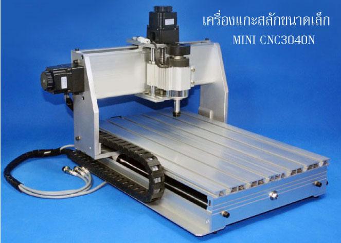 จำหน่าย ,MiniCNCThailand minicnc cnc ,MINI CNC ,ขาย mini CNC มือสอง ,ขายเครื่อง mini cnc ,เครื่องแกะสลัก, Mini CNC ,มินิซีเอ็นซี(mini CNC) 3 แกน ,เครื่องกัดขนาดเล็ก ,MINI CNC  เครื่องแกะสลัก ,เครื่องmini cnc, mini cnc, mini cnc engraver, MINI CNC ตัดพลาสติค ด้วยเครื่อง Mini CNC ,ดอกแกะสลัก MINI CNC ,New Mini CNC ,MINI CNC รางกระดูกงู , Coupling MINI CNC ,Mini CNC เครื่องแกะสลักทำแม่พิมพ์