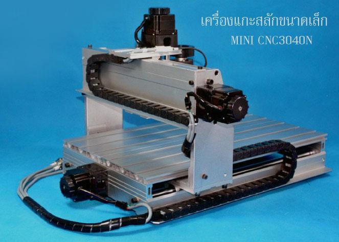 MINI CNC ตัดพลาสติค ด้วยเครื่อง Mini CNC ,ดอกแกะสลัก MINI CNC ,New Mini CNC ,MINI CNC รางกระดูกงู , mini cnc engraving, cnc,cnc engraver, cnc engraving, cnc engraver machine, cnc engraving machine, engraver machine, engraving machine, cncroom, เครื่องกลึงcnc, cnczone, robotech, robotech cnc, robotech cnc engraver, desktop mini cnc, Coupling MINI CNC ,Mini CNC เครื่องแกะสลักทำแม่พิมพ์