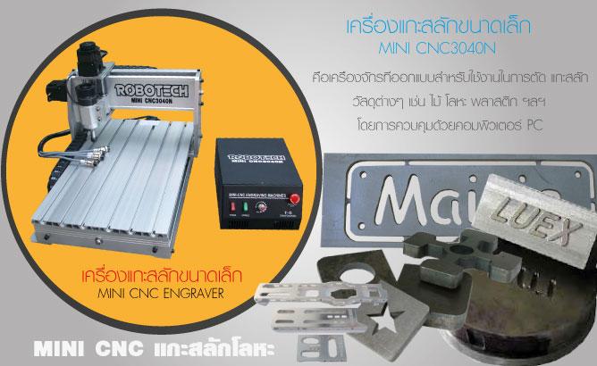 MINI CNC THAILAND, เครื่องแกะสลักโลหะ, เครื่องแกะสลักทองเหลือง, เครื่องแกะสลัก wax, เครื่องแกะสลัก ขี้ผึ้ง, เครื่องมินิซีเอ็นซี, เครื่องmini cnc, เครื่อง แกะ สลัก mini cnc มือ สอง, ขาย mini มือ สอง ,cnc mini