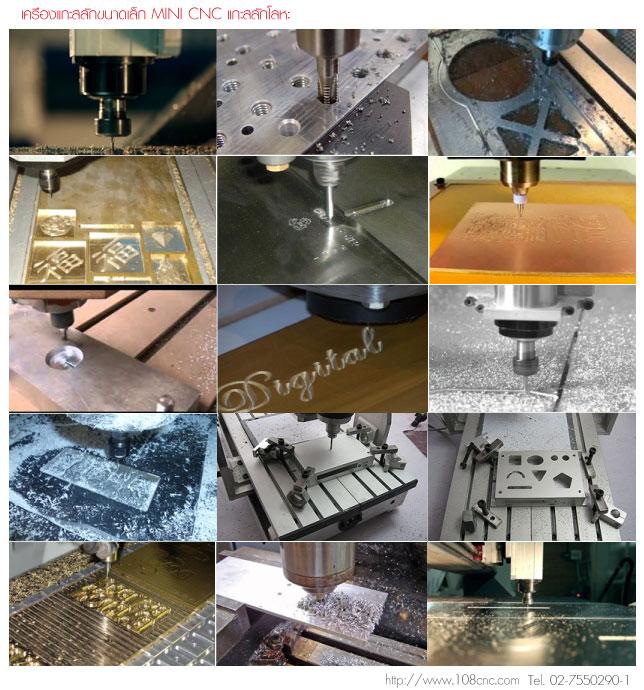 mini cnc, mini cnc engraver,มินิซีเอ็นซี คืออะไร (MINI CNC) ,  มินิซีเอ็นซี MINI CNC ,Small CNC Engraving Machine ,ขาย เครื่องแกะสลัก 3 มิติ หรือ Mini CNC ,จำหน่ายเครื่องมินิซีเอ็นซี(mini cnc) ,แบบสร้าง mini cnc ,ขาย เครื่อง mini cnc เครื่องแกะสลัก , mini cnc, ขาย mini cnc,  mini cnc engraving, cnc,cnc engraver, cnc engraving, cnc engraver machine, cnc engraving machine, engraver machine, engraving machine, cncroom, เครื่องกลึงcnc, cnczone, robotech, robotech cnc, robotech cnc engraver