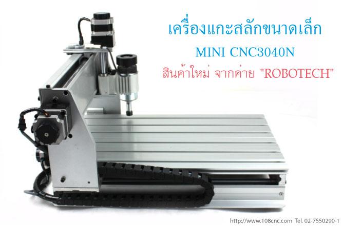 MINI CNC THAILAND, เครื่องแกะสลักโลหะ, เครื่องแกะสลักทองเหลือง, เครื่องแกะสลัก wax, เครื่องแกะสลัก ขี้ผึ้ง, เครื่องมินิซีเอ็นซี, เครื่องmini cnc,mini cnc, mini cnc engraver, mini cnc engraving, cnc,cnc engraver, cnc engraving, cnc engraver machine, cnc engraving machine, engraver machine, engraving machine, cncroom, เครื่องกลึงcnc, cnczone, robotech, robotech cnc, robotech cnc engraver,  เครื่อง แกะ สลัก mini cnc มือ สอง, ขาย mini มือ สอง ,cnc mini