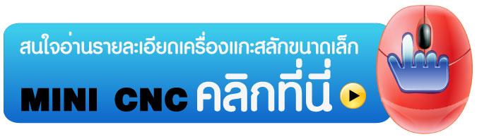 มินิ ซีเอ็นซี ราคาถูก, โปรแกรม mach3, mini cnc ราคาประหยัด,ขาย mini cnc, สร้าง mini cnc, ซื้อ mini cnc, mini cnc มือสอง , mini cnc ของใหม่, mini cnc thai, mini cnc thailand , 108cnc.com, mach3, มินิ ซีเอ็นซี, มินิซีเอ็นซี, ซื้อ มินิ ซีเอ็นซี, ขาย มินิ ซีเอ็นซี, มินิ ซีเอ็นซี ราคาถูก, โปรแกรม mach3, เครื่องแกะสลัก, เครื่องแกะสลัก ด้วยคอมMini cnc, mini cnc