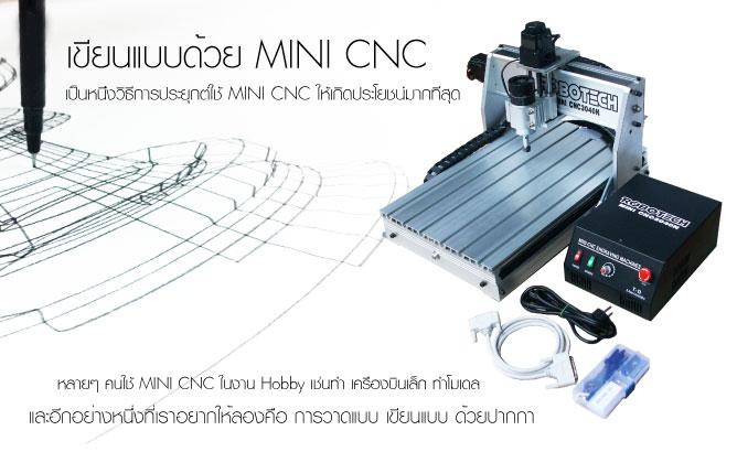 ขาย มินิ ซีเอ็นซี, เครื่อง แกะ สลัก mini cnc มือ สอง ,mini cnc low cost ,ขาย mini มือ สอง ,cnc mini ,cnc คือ ,cnc มือสอง ราคาถูก ,cnc มือสอง ราคา ,ขายเครื่อง mini CNC ,ขายเครื่องแกะสลัก mini CNC ราคาถูก ,ดอกแกะสลัก Mini CNC ราคาถูก ,ขาย mini cnc ,อุปกรณ์ mini cnc ,minicnc thai ,mini cnc ราคา ,MINI CNC เครื่องแกะสลักขนาดเล็ก ,ขายเครื่อง Mini CNC  , mini cnc, เครื่องcncขนาดเล็ก, เครื่องแกะ ,ตัดชิ้นส่วน minicnc ด้วย minicnc, มินิ ซีเอ็นซี ราคาถูก, โปรแกรม mach3, mini cnc ราคาประหยัด,ขาย mini cnc, สร้าง mini cnc, ซื้อ mini cnc, mini cnc มือสอง , mini cnc ของใหม่, mini cnc thai, mini cnc thailand , 108cnc.com, mach3, มินิ ซีเอ็นซี, มินิซีเอ็นซี, ซื้อ มินิ ซีเอ็นซี, ขาย มินิ ซีเอ็นซี, มินิ ซีเอ็นซี ราคาถูก, โปรแกรม mach3, เครื่องแกะสลัก, เครื่องแกะสลัก ด้วยคอมMini cnc, mini cnc, mini cnc 3แกน, mini cnc ราคาถูก