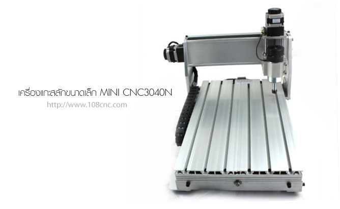 mini cnc ราคาประหยัด,ขาย mini cnc, มินิซีเอ็นซี (Mini CNC) ,เครื่อง mini cnc ,ขายเครื่องแกะสลัก Mini CNC ,ขายเครื่อง mini cnc มือสอง ,Mini CNC เครื่องตัด ,ชุด คิท mini CNC , minicnc กัดอลูมิเนียม ,อุปกรณ์สร้าง Mini cnc ,CNC ราคาถูก, สร้าง mini cnc, ซื้อ mini cnc, mini cnc มือสอง , mini cnc ของใหม่, mini cnc thai, mini cnc thailand , 108cnc.com, mach3, มินิ ซีเอ็นซี, มินิซีเอ็นซี, ซื้อ มินิ ซีเอ็นซี, ขาย มินิ ซีเอ็นซี, มินิ ซีเอ็นซี ราคาถูก, โปรแกรม mach3, เครื่องแกะสลัก, เครื่องแกะสลัก ด้วยคอม