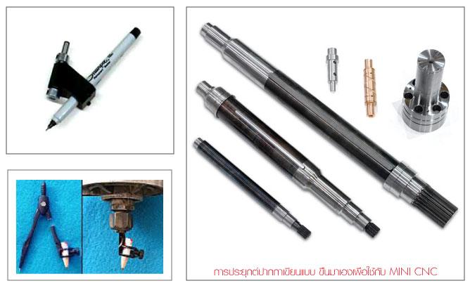 ขาย mini cnc, สร้าง mini cnc, ซื้อ mini cnc, mini cnc มือสอง , mini cnc ของใหม่, mini cnc thai, mini cnc thailand , 108cnc.com, mach3, มินิ ซีเอ็นซี, มินิซีเอ็นซี, ซื้อ มินิ ซีเอ็นซี, ขาย มินิ ซีเอ็นซี, มินิ ซีเอ็นซี ราคาถูก, ขาย มินิ ซีเอ็นซี, มินิ ซีเอ็นซี ราคาถูก, โปรแกรม mach3, mini cnc ราคาประหยัด,ขาย mini cnc, โปรแกรม mach3, เครื่องแกะสลัก, เครื่องแกะสลัก ด้วยคอม