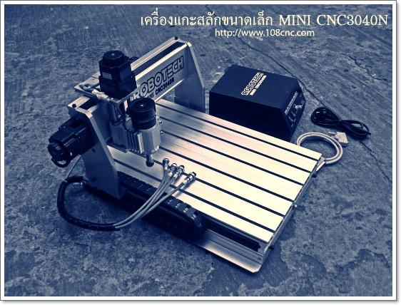 ขาย เครื่องแกะสลัก 3 มิติ หรือ Mini CNC ,จำหน่ายเครื่องมินิซีเอ็นซี(mini cnc) ,แบบสร้าง mini cnc ,ขาย เครื่อง mini cnc เครื่องแกะสลัก , mini cnc, ขาย mini cnc, สร้าง mini cnc, cnc mini cnc cnc , minicnc กัดอลูมิเนียม ,ขายเครื่อง mini CNC มือสอง, ขาย มินิ ซีเอ็นซี, มินิ ซีเอ็นซี ราคาถูก, โปรแกรม mach3, mini cnc ราคาประหยัด