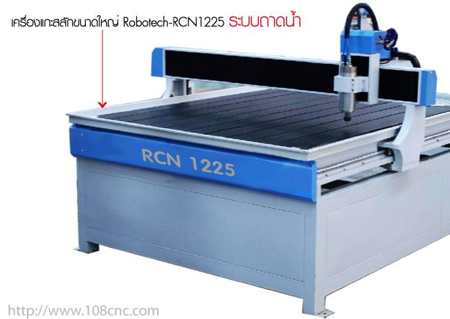 เครื่อง แกะ สลัก cnc router, robotech cnc, CNC Router cutting the Wood, CNC router made in Thailand, ขาย CNC Router Machine, เครื่องแกะสลักไม้, Thailand CNC, CNC wood router, cnc router มือ สอง, ขาย cnc router machine, cnc router machine ราคา, cnc engrave แกะ สลัก โลโก้, cnc router มือสอง, ขายเครื่องCNC router มือสอง, เครื่องCNC router ตัวใหญ่มือสอง, cnc router มือสอง, CNC ROUTER มือสอง, CNC Router for wood, CNC Router มือสอง ฉลุ ตัด แกะ เซาะ, CNC ราคาถูก?, ขายเครื่องCNC router, เครื่องCNC router ขนาดใหญ่, ขายจำหน่าย CNC router, จำหน่าย CNC router, ขายเครื่องcnc router, ขาย cnc engraving, CNCMaker, เครื่องเเกะสลัก มิลลิ่ง CNC, CNC ควบคุมด้วยคอมพิวเตอร์, ดอกกัด CNC Engraving, CNC Laser, MINI CNC Engraver กัดอะคริลิค, ผู้จำหน่าย CNC Router, CNC Engrave ,CNC Engraving, ขาย Laser Engraving CNC ราคาถูก